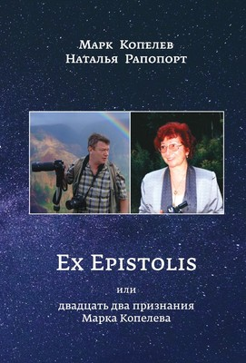 Exepistolis_hardcover_moscow_page-0001_2_